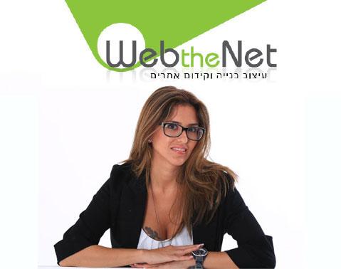 Webthenet חגית דמתי