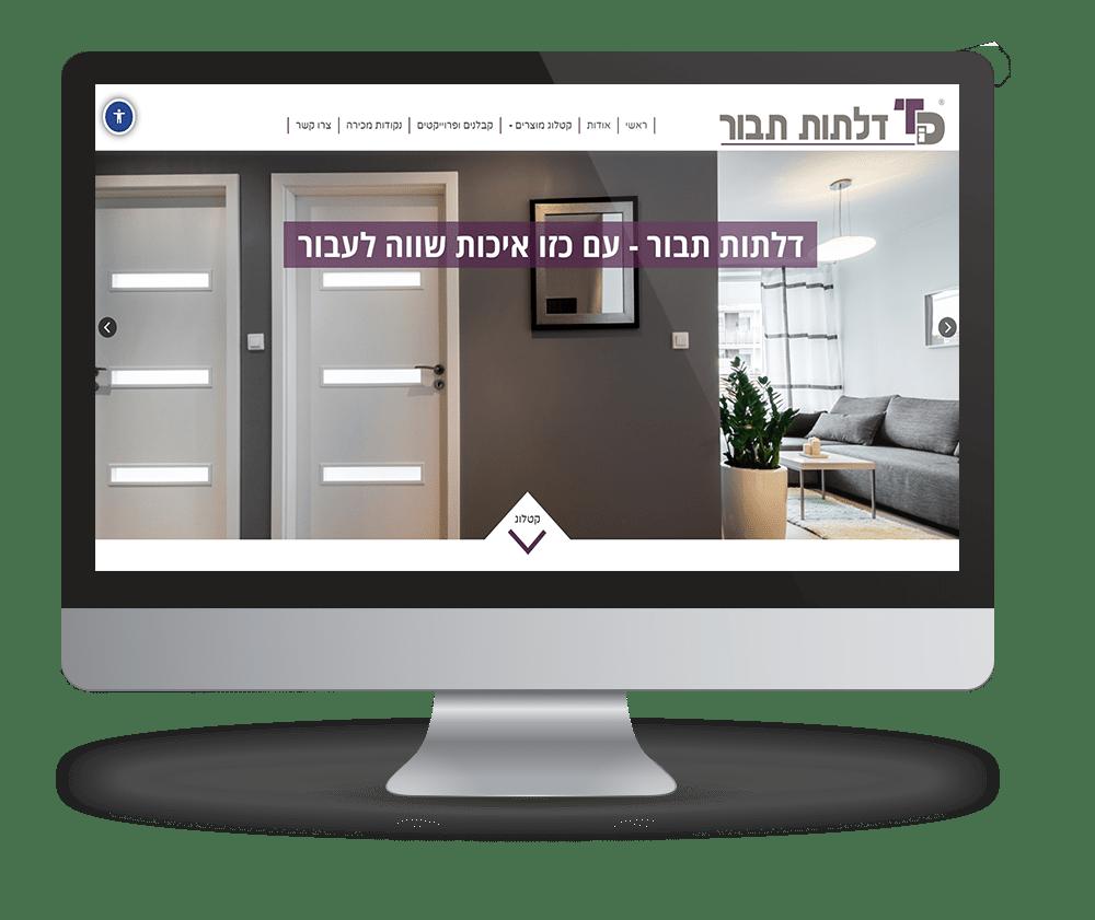 עיצוב ופיתוח אתר תבור דלתות